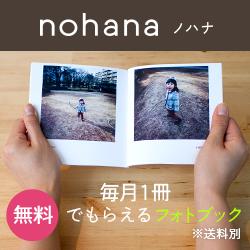 nohana_banner_250[1]