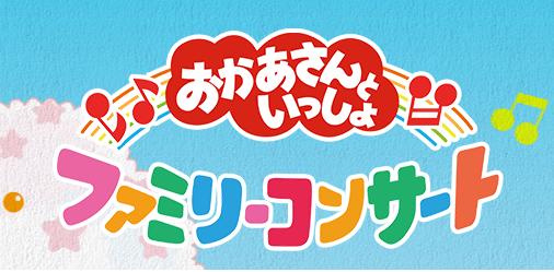 ファミリー コンサート 豊田